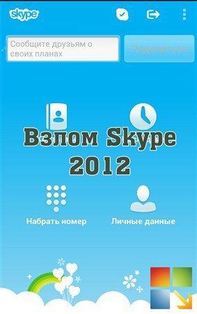 Программа для взлома скайпа. - YouTube.