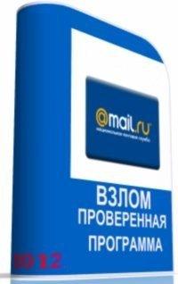 Все думали что взлом mail.ru и мой мир путем брута уже не возможен